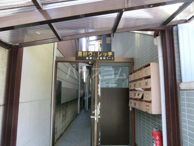 高砂ビレッジ 102号室のバルコニー