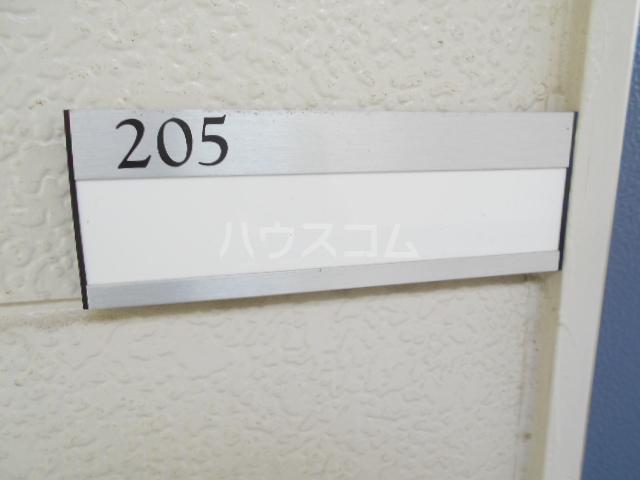グロリアハイツ 205号室のその他