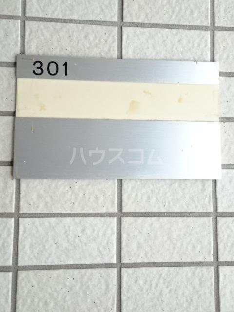 ミッドスクエア豊田 301号室のその他共有
