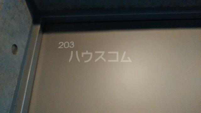 エスセナーリオ等々力 203号室のその他