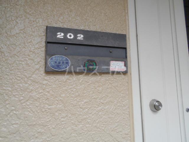 ミユキハイツ 202号室の設備