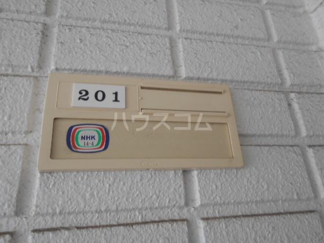 ラフォーレはねざわB 201号室の収納