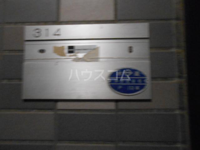 スカイパレス東戸塚 702号室のその他共有