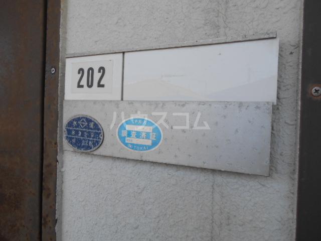 エレガンス 202号室の設備