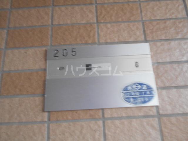 ルミエール泉 205号室の設備