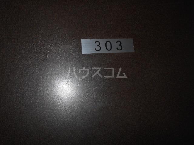 グリーンヒルズ戸塚 303号室の設備