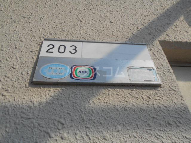 第21明智ビル 203号室の設備