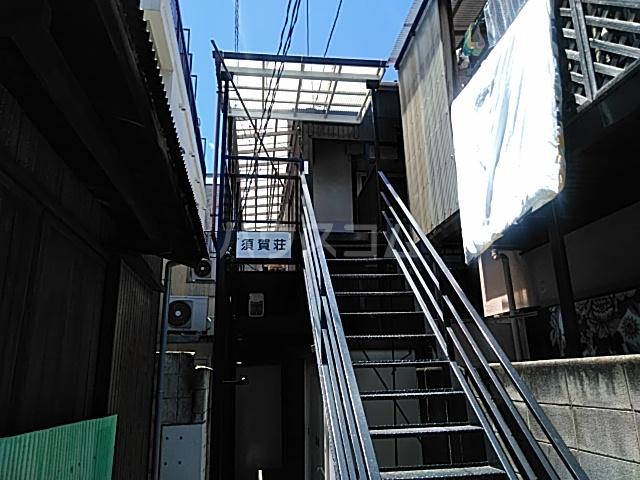 須賀荘外観写真