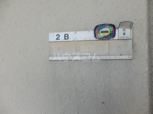 ユーマンション 2B号室の設備