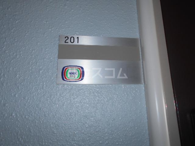 サテライトビル 201号室の設備