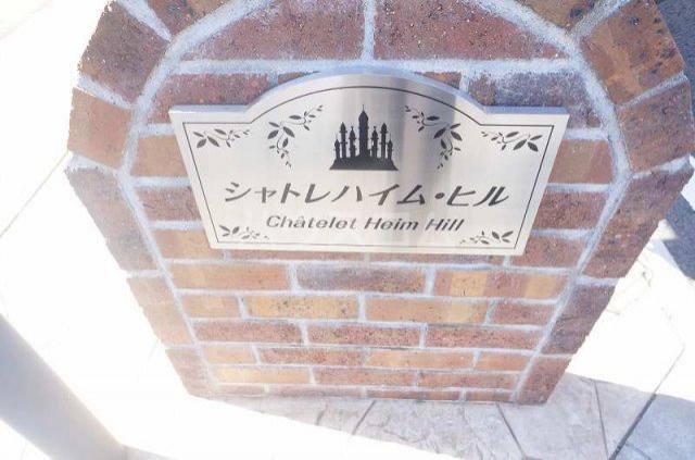 シャトレ・ハイムヒル 01020号室のエントランス
