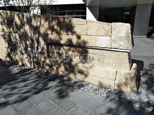 パークシティ柏の葉キャンパスザ・ゲートタワーウエスト 1404号室のその他