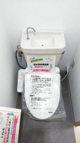メゾン湘南 202号室のトイレ