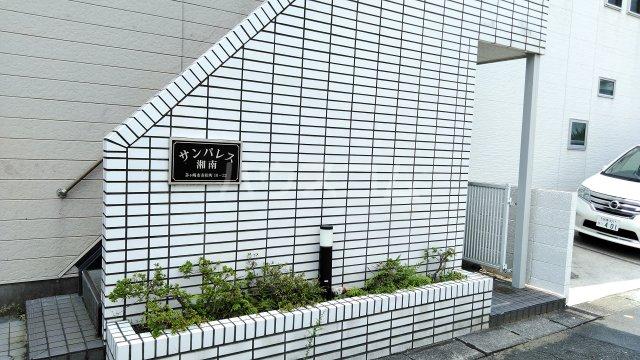 サンパレス湘南 103号室のエントランス