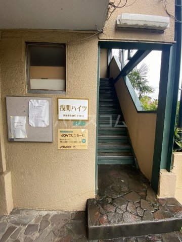 浅間ハイツ 102号室のバルコニー