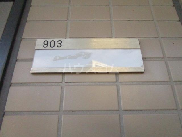 ハウスアメニティ99 903号室のその他