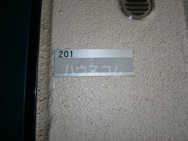 T-92 201号室の玄関