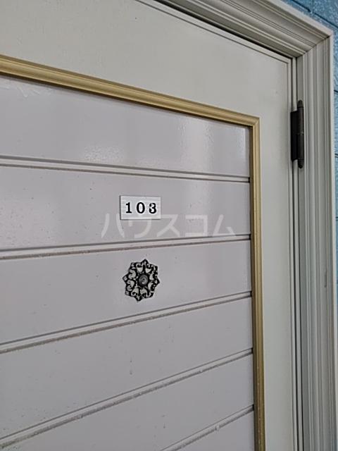 ヴィラ・アマデウス 103号室のその他