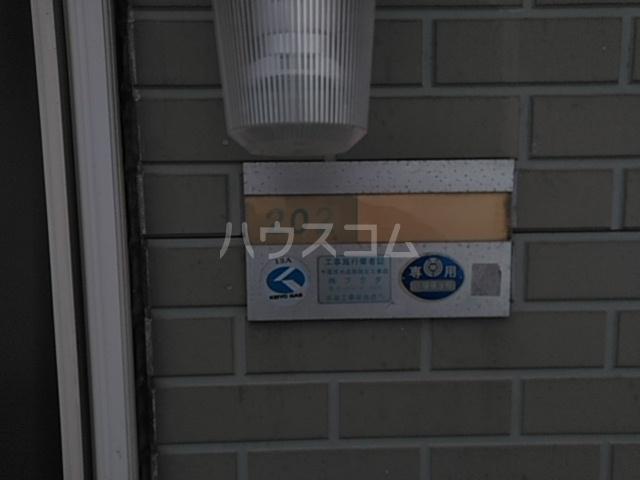 猫実ハウス 202号室のセキュリティ
