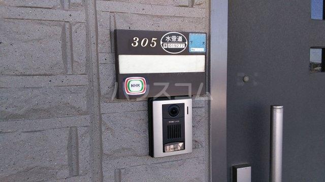 フェンテ南館 305号室のセキュリティ