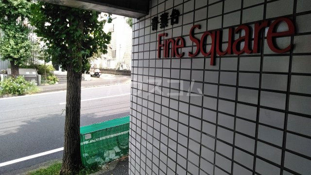 青葉台FineSquare 2G号室のその他共有