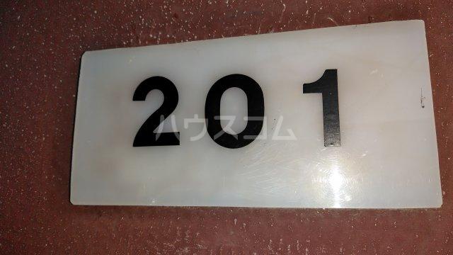 セドハイツ 201号室のその他