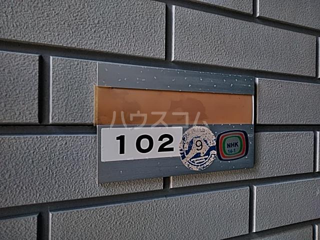 グリーンヒル青島 102号室のその他