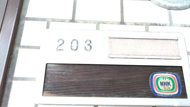 石原第7マンション 203号室の