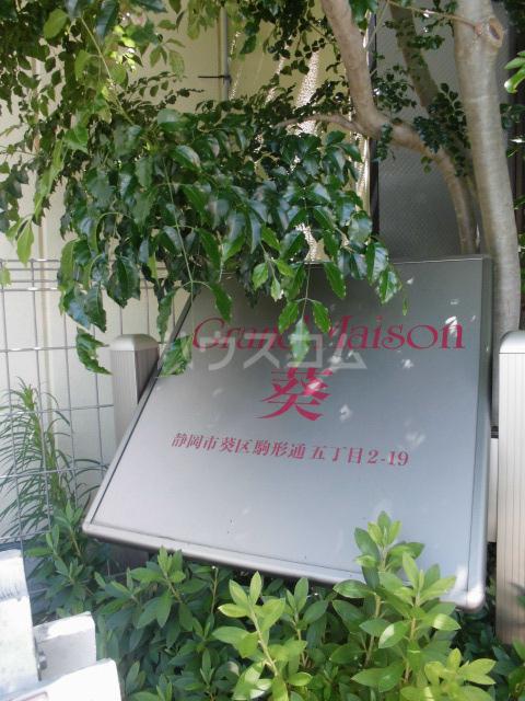 Grand Maison 葵 403号室のその他共有