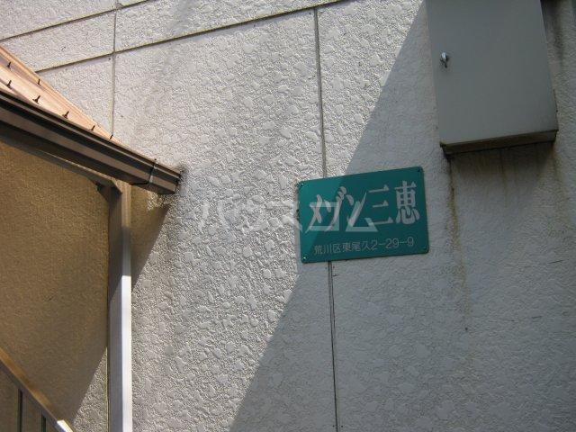 メゾン三恵 201号室のエントランス