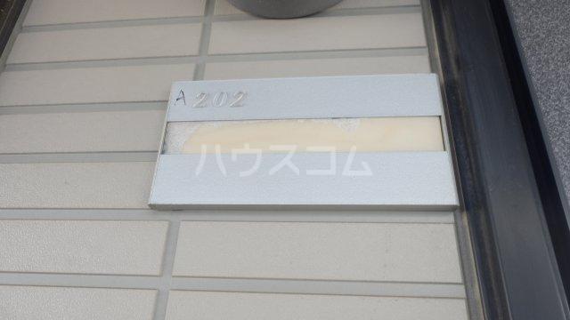 メゾン・ドラペA 202号室の
