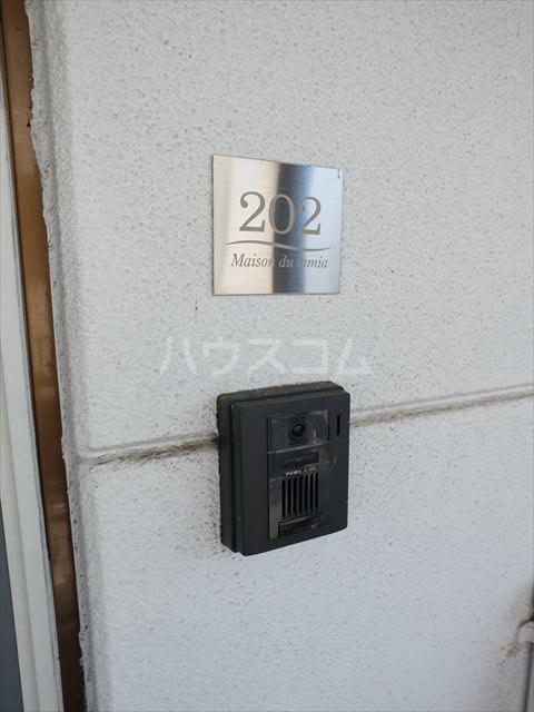 メゾン・ド・タミア 202号室のセキュリティ