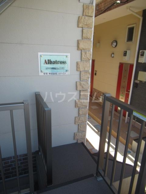 ユナイト中野島アルバトロス 202号室のエントランス