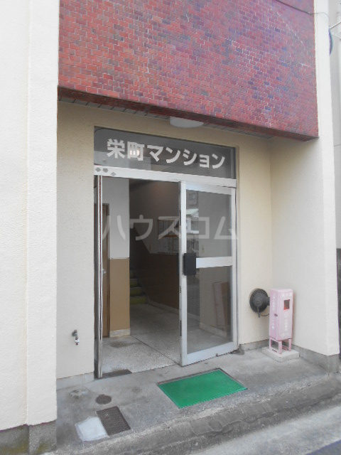 栄町マンション 3C号室のエントランス