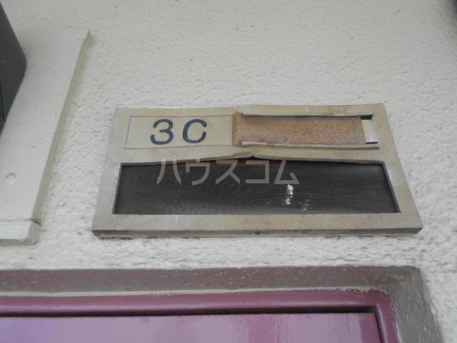 栄町マンション 3C号室の設備