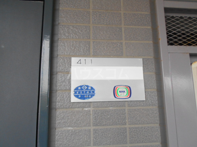 藤ロイヤル 411号室の設備