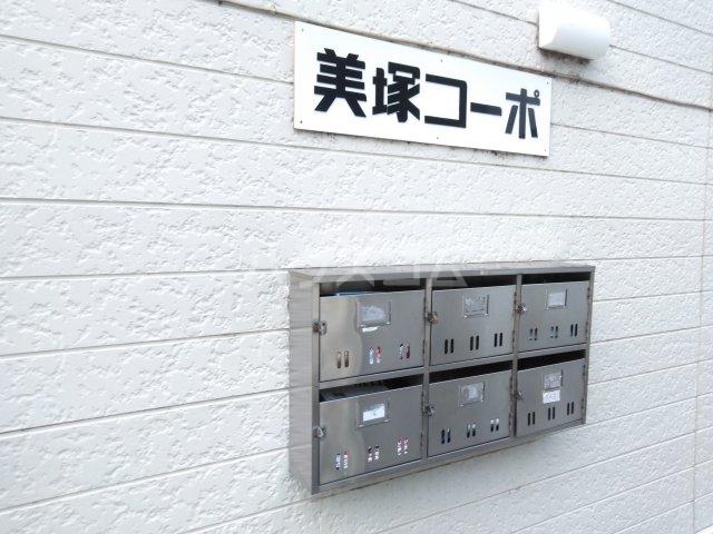 美塚コーポ 201号室のその他共有