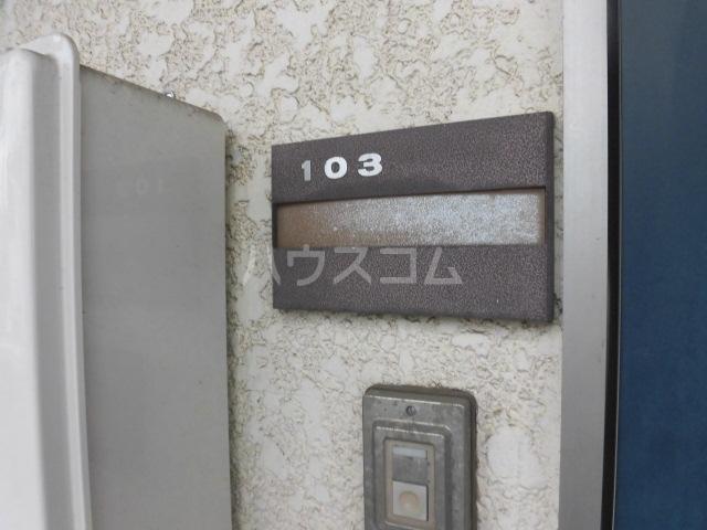 コスモハイツ・サラ 103号室のセキュリティ