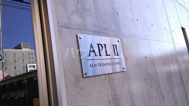 APLⅡ 303号室のセキュリティ