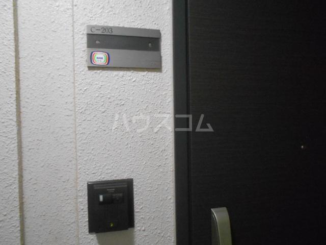 ライフステージ久里浜C棟 203号室のセキュリティ