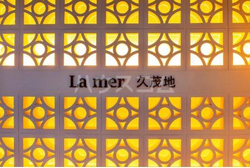 La mer 久茂地 704号室のその他