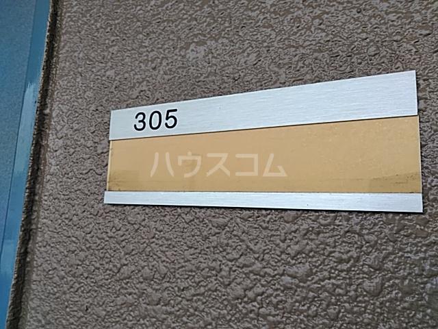 テクトピア秦野 305号室のその他