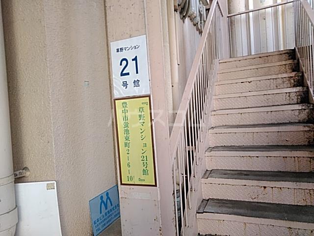草野マンション21号館 506号室のその他共有