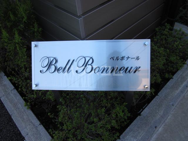 ベルボナール 101号室のエントランス