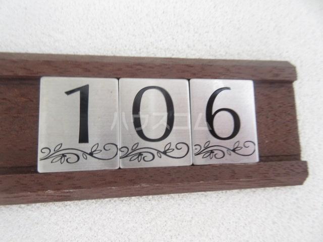 デラッセ 106号室の設備