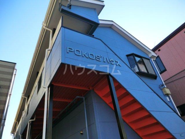 poko'sハウス 203号室のその他共有