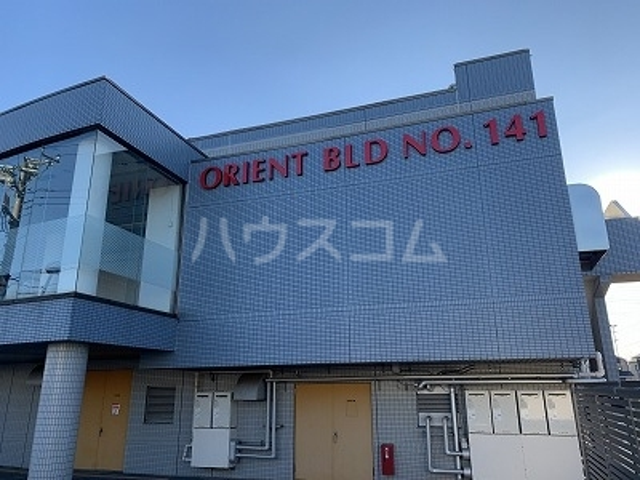 CLUB ORIENT No.141 YACHIYODAI外観写真