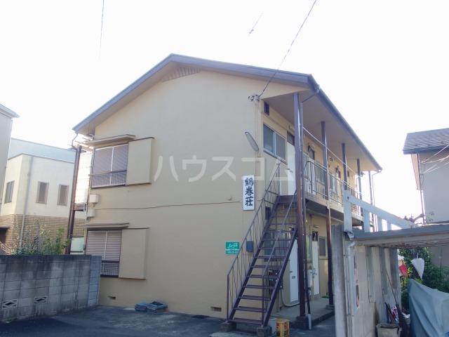 第1鶴巻荘の外観