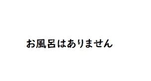 松田ビル 301号室の風呂