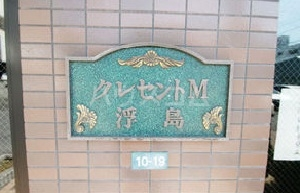 クレセントM浮島 303号室のエントランス